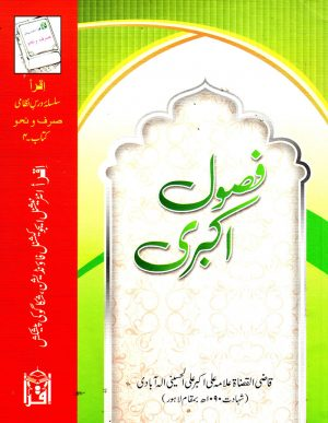 Madrasa Books